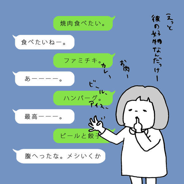 さみしい時に送るLINE 「かまって」以外のことば5選【イラスト ...