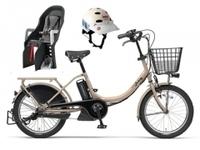 【A】電動アシスト自転車 「YAMAHA PAS Babby NOiS CUSTOM」 スペシャルセット 1名様