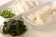 豆腐とワカメのすまし汁の下準備1