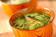 セリ雑煮 レシピ(作り方)