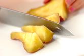 干し芋の作り方の作り方2