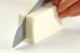 豆腐のみそチーズ焼きの下準備1