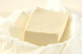 豆腐つくねの大葉包み焼きの下準備1