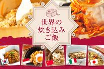 炊飯器で簡単♪世界の味がたのしめるご飯レシピ。