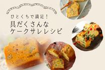 """フランス語で""""塩味のケーキ""""を意味する「ケークサレ」。ボリューム満点のお惣菜ケーキで食卓を華やかに彩ろう。"""