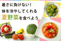 暑いときに冷たいアイスやジュースもいいですが、栄養満点の野菜で体をクールダウンさせませんか?暑さが残る季節にぴったり!
