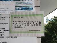 「ポケモンGO」植物園でも禁止令