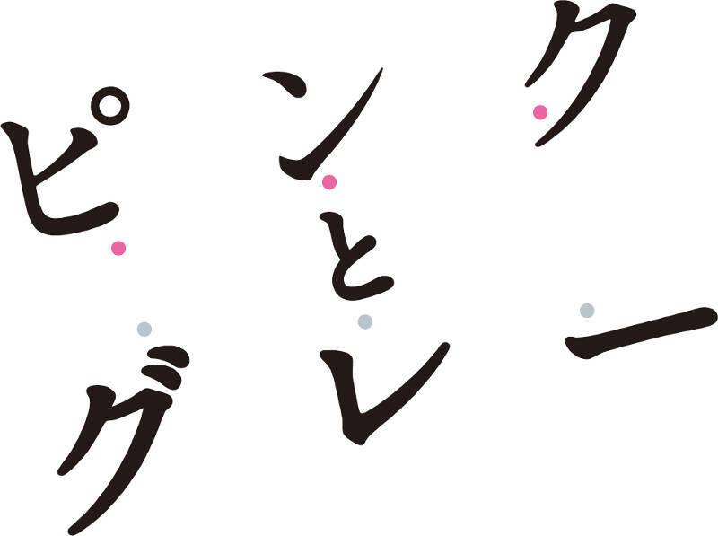 (C)2016「ピンクとグレー」製作委員会