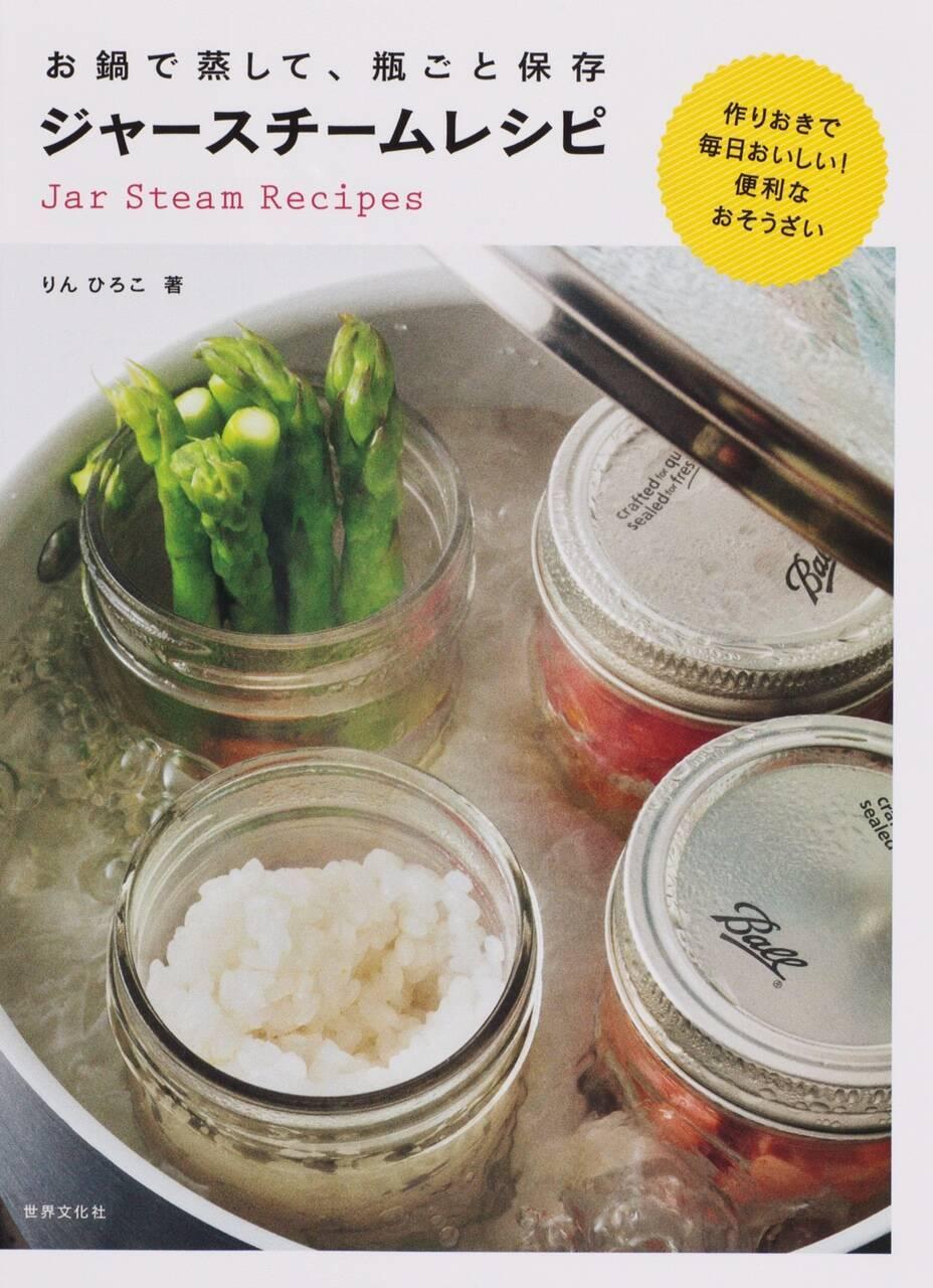 お鍋で蒸して、瓶ごと保存 ジャースチームレシピ