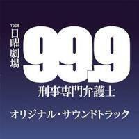 松本潤と香川照之緊迫の0.1%「99.9」