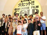 「ONE PIECE FILM GOLD」初日舞台挨拶