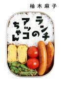 今日のお昼は何食べる?読むと元気になる本『ランチのアッコちゃん』