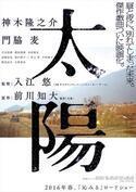 神木隆之介&門脇麦、過酷ロケを乗り越え…『太陽』ポスター&場面写真解禁