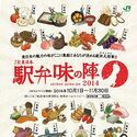 JR東日本「駅弁味の陣」今年は10/1開幕 - 東日本の駅弁最高峰を投票で決定