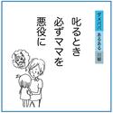 「叱るとき 必ずママを 悪役に」~パパのNG叱り方編~【ダメパパ川柳連載 第3回】