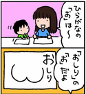 【テキトー母さん流☆子育てのツボ!】#15 なかなか文字を覚えてくれないんですが…