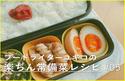 タマゴは常備菜の定番!「変わりダネの味玉」レシピ3つ