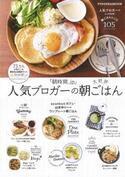 これ一冊で朝ごはんをエンジョイ!「人気ブロガーの大好評朝ごはん」