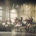 欅坂46、初のワンマンライブ決定にファン歓喜「待ってました」