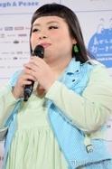渡辺直美、たんぽぽ川村エミコの交際報道にコメント