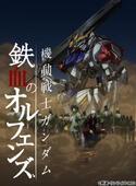 『機動戦士ガンダム 鉄血のオルフェンズ』第2期 新キャスト発表