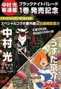 中村光最新作『ブラックナイトパレード』、人気漫画2作と豪華コラボ