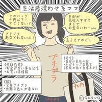 """安っぽさがプンプン! """"生活感漂わせ系ママ""""になっている人の特徴8選"""