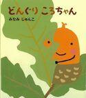 絵本特集 Vol.20「子どもが大好きなかわいいあの子! どんぐりの絵本」