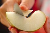 梨のフレッシュサラダの下準備1