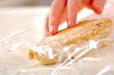 メープルツリークッキーの作り方4