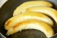 バナナのソテーの作り方1