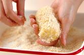 ホタテのクリーミーコロッケの作り方5