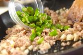 鶏ひき肉のユズコショウチャーハンの作り方1