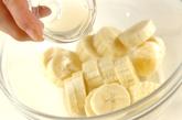 メープルバナナヨーグルトの下準備1