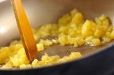 サワラのパインソースの作り方2