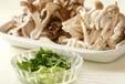 マイタケの炊き込みご飯の下準備1