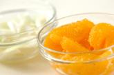 柑橘フルーツのエスニックサラダの下準備1