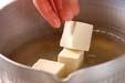 豆腐のタラコあんの作り方1