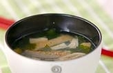 板麩とワカメのスープ