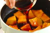 カボチャのこっくり煮の作り方1