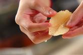 グレープフルーツと生ハムのタルティーヌの作り方1