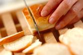 たっぷりチーズトーストの下準備1