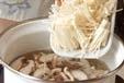 エノキのみそ汁の作り方1