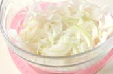 たっぷり野菜のカツオ漬け丼の作り方2