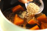 カボチャのゴマ煮の作り方1