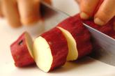 サツマイモのポタージュスープの下準備1