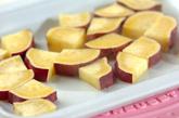 サツマイモの岩塩がけの作り方1