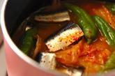 イワシのキムチ煮の作り方2