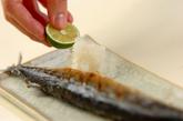サンマの塩焼きの作り方2