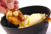 アイス・ハニーナッツ添えの作り方2